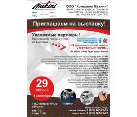Приглашаем на выставку ТЕКСТИЛЬЛЕГПРОМ в Москве с 29 августа - 1 сентября 2017 г.