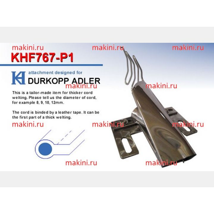 KHF767-P1 10 Направитель для облямовки шнура 10 мм (Kwokhing, Гонконг)