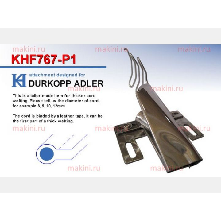 KHF767-P1 9 Направитель для облямовки шнура 9 мм (Kwokhing, Гонконг)